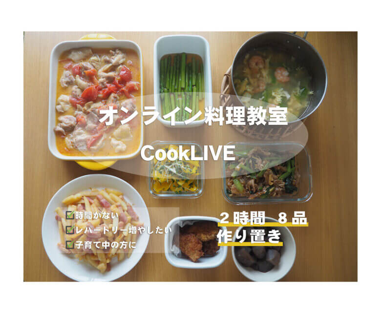CookLIVE感想